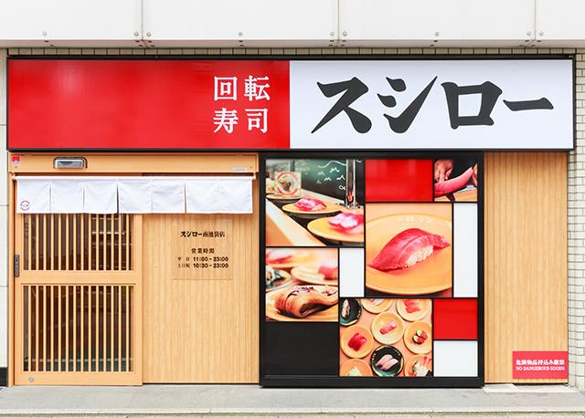 商人壽司郎