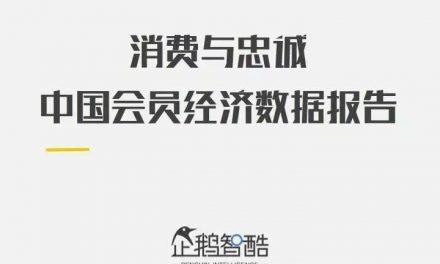 《會員經濟篇》騰訊首次披露會員經濟報告,解讀消費者為何抗拒做會員?