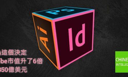 《會員經濟篇》因為這個決定,Adobe市值升了6倍,達1350億美元
