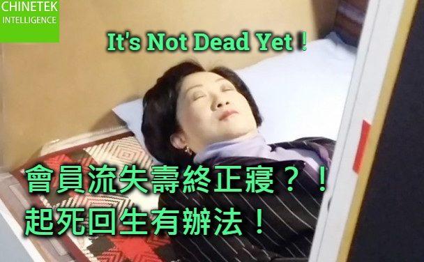 《會員經濟篇》會員流失壽終正寢?!起死回生有辦法!