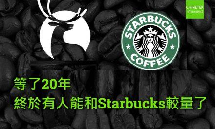 等了20年,終於有人能和Starbucks較量了