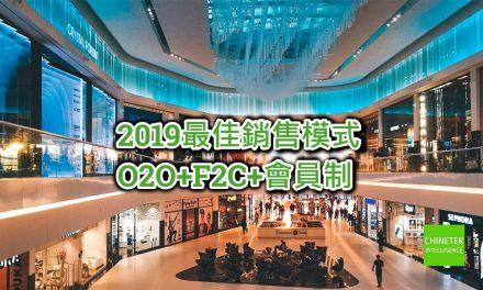 《會員經濟篇》2019最佳銷售模式「O2O+F2C+會員制」