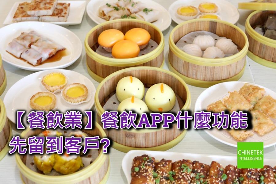 【餐飲業】餐飲APP,什麼功能先留到客戶?