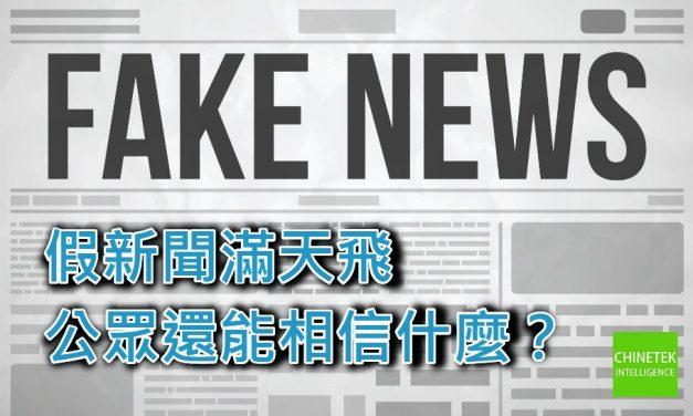 假新聞滿天飛,公眾還能相信什麼?