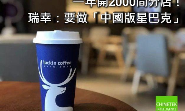 一年開2000間分店!瑞幸:要做「中國版星巴克」