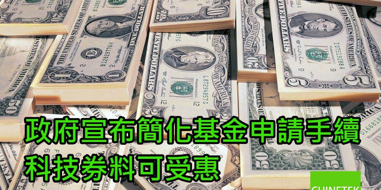 政府宣布簡化基金申請手續,科技券料可受惠