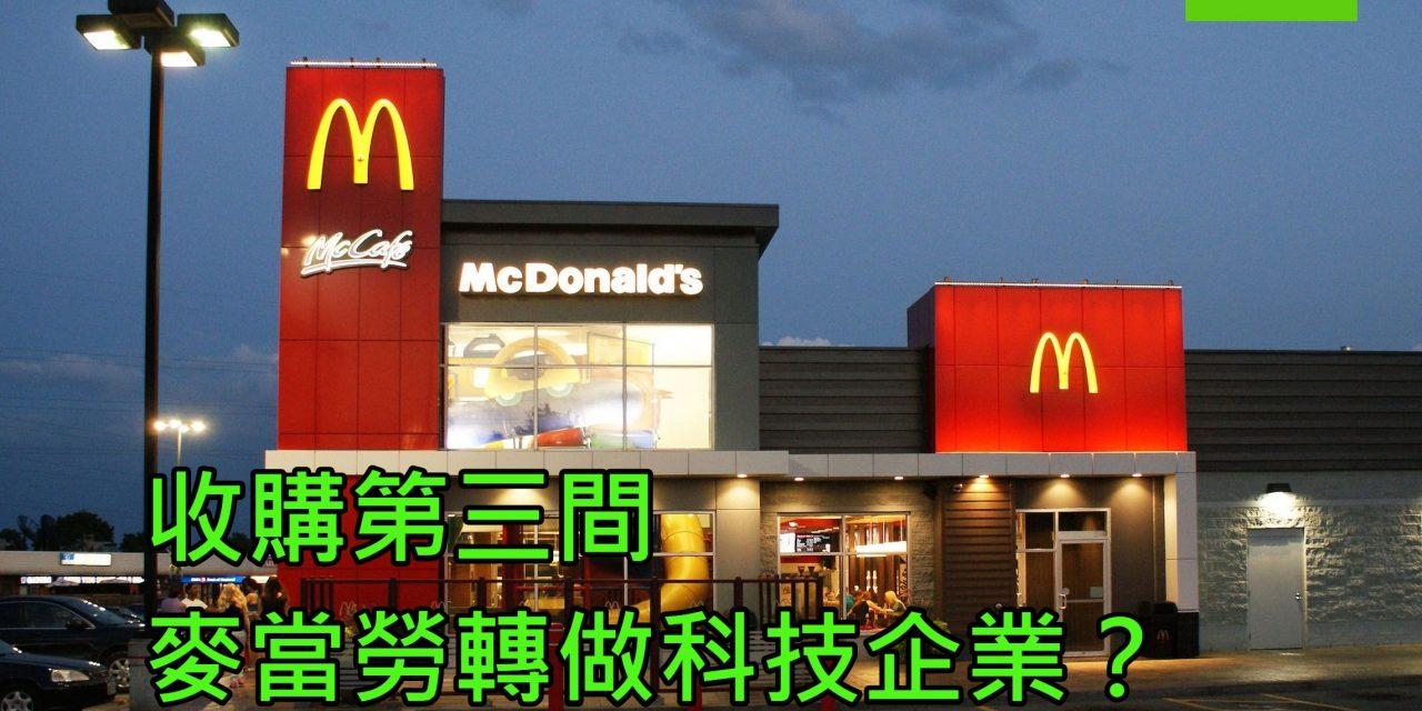 收購第三間,麥當勞轉做科技企業?