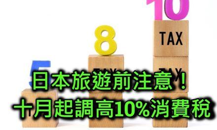 日本旅遊前注意!十月起調高10%消費稅