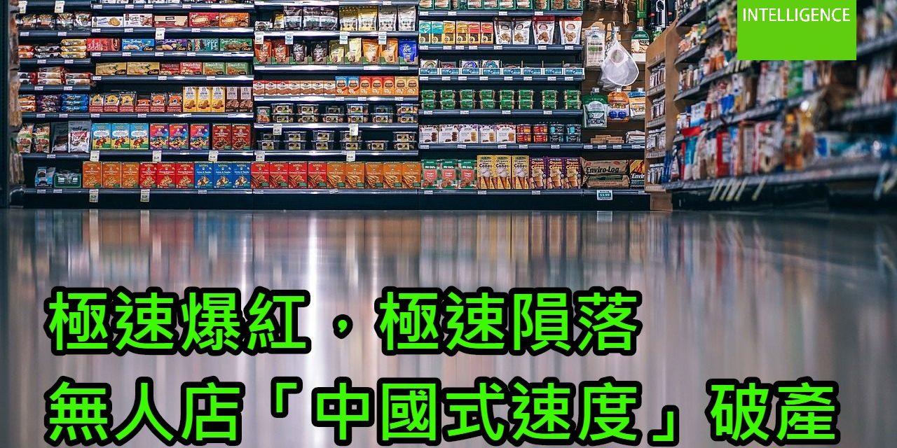 極速爆紅,極速隕落,無人店「中國式速度」破產