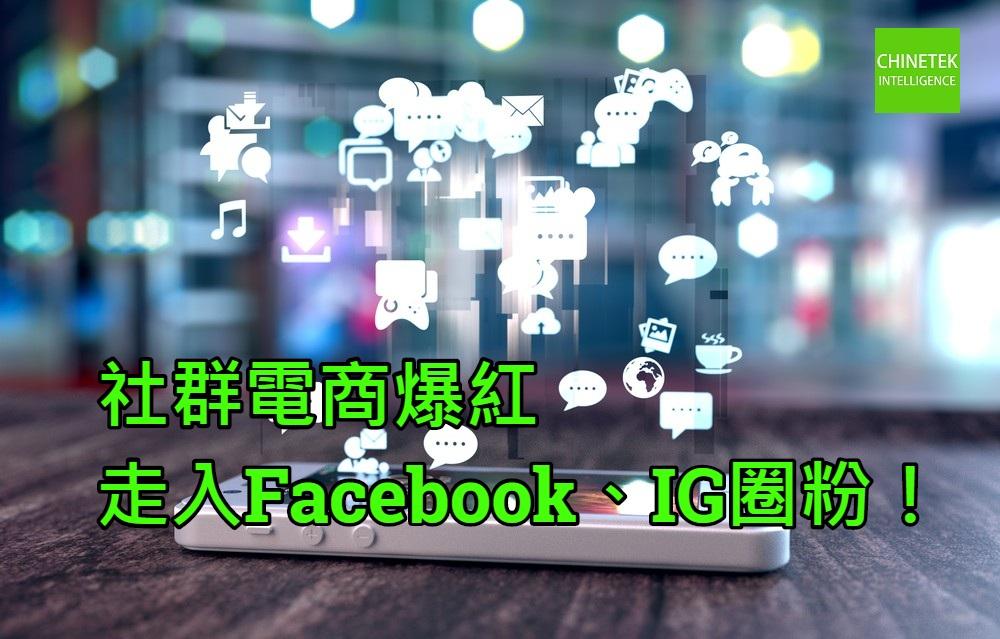 社群電商爆紅 走入Facebook、IG圈粉!