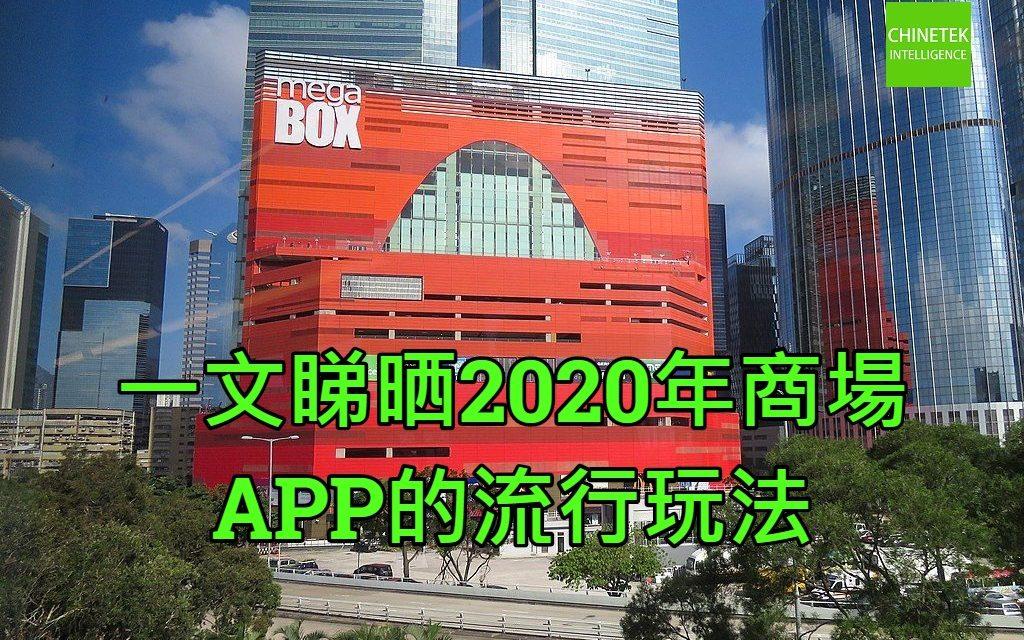 一文睇晒2020年商場APP的流行玩法