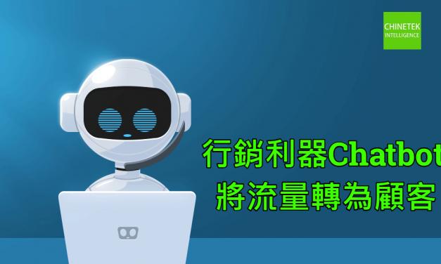 行銷利器Chatbot 將流量轉為顧客
