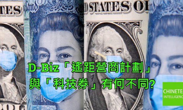 D-Biz「遙距營商計劃」,與「科技券」有何不同?