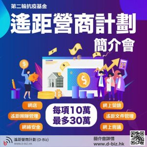 D-Biz 防疫抗疫基金 (Anti-epidemic Fund)