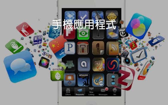 流動應用程式(Apps)