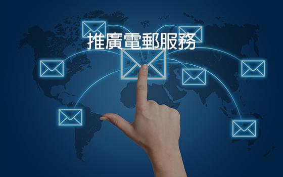 電郵推廣管理服務(EDM)