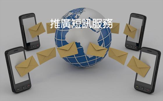 手機短訊服務(SMS)