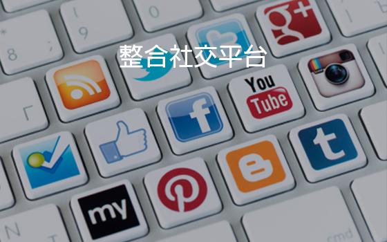 社交網絡平台
