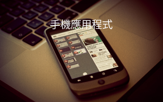 手機應用程式